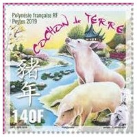 Le cochon de terre - An chinois 2019 A.GERBER Philatélie Timbre de France - Colonies - Dom tom